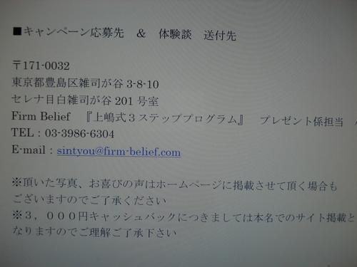 キャッシュバック②.JPG