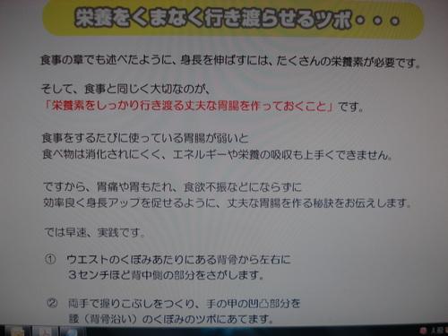 ツボ①.JPGのサムネイル画像