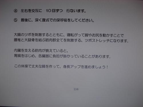 ツボ④.JPG