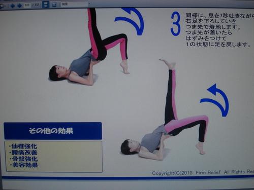 仙椎強化②.JPG