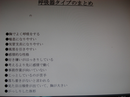 呼吸器タイプ.JPG