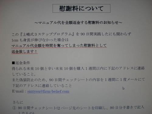 慰謝料①.JPG