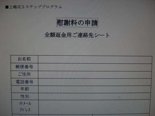 慰謝料③.JPG