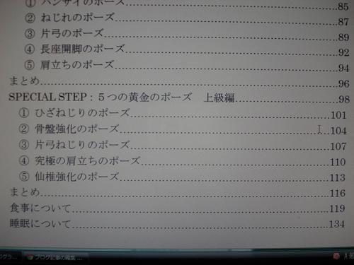 目次④.JPG
