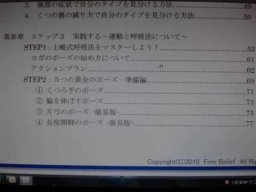 目次3①.JPG