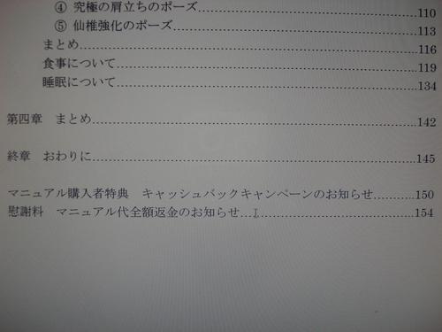 目次ラスト.JPG